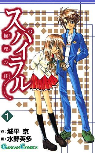 スパイラル ~推理の絆~ 1巻 (デジタル版ガンガンコミックス)