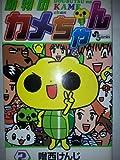 動物のカメちゃん 2 (少年サンデーコミックス)