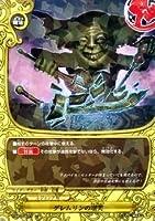 グレムリンの嘲笑 レア バディファイト 百雷の王 h-eb03-0027