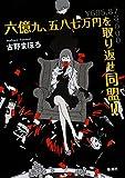 六億九、五八七万円を取り返せ同盟!!