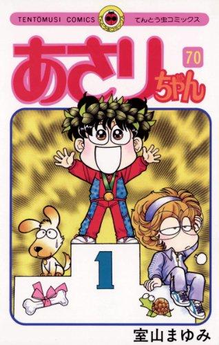 あさりちゃん(70) (てんとう虫コミックス)