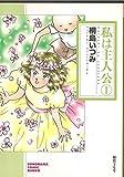 私は主人公 (1) (ソノラマコミック文庫)
