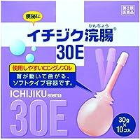 【第2類医薬品】イチジク浣腸30E 30g×10