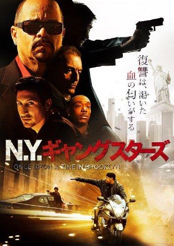 N.Y.ギャングスターズ [DVD]