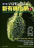 ソロモンの新有機化学〈1〉 画像