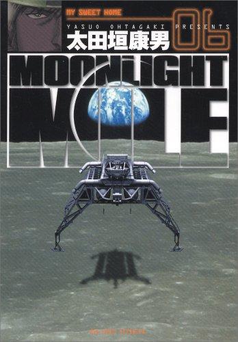 MOONLIGHT MILE 6 (ビッグコミックス)の詳細を見る