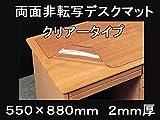 両面非転写デスクマット(クリアータイプ)550×880mm 2mm厚