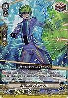 ヴァンガード V-EB02/017 翠玉の盾 パスカリス (日本語版 RR ダブルレア) エクストラブースター 第2弾「アジアサーキットの覇者」