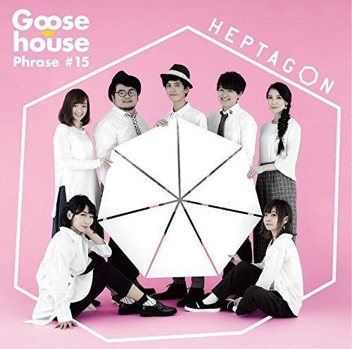 【僕らだけの等身大/Goose house】がオリコンデイリー2位を獲得♪歌詞&MV情報はこちら!の画像