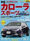 ニューカー速報プラス 第61弾 トヨタ 新型カローラスポーツ (CARTOPMOOK)