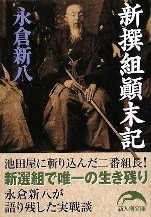 新撰組顛末記 (新人物文庫)