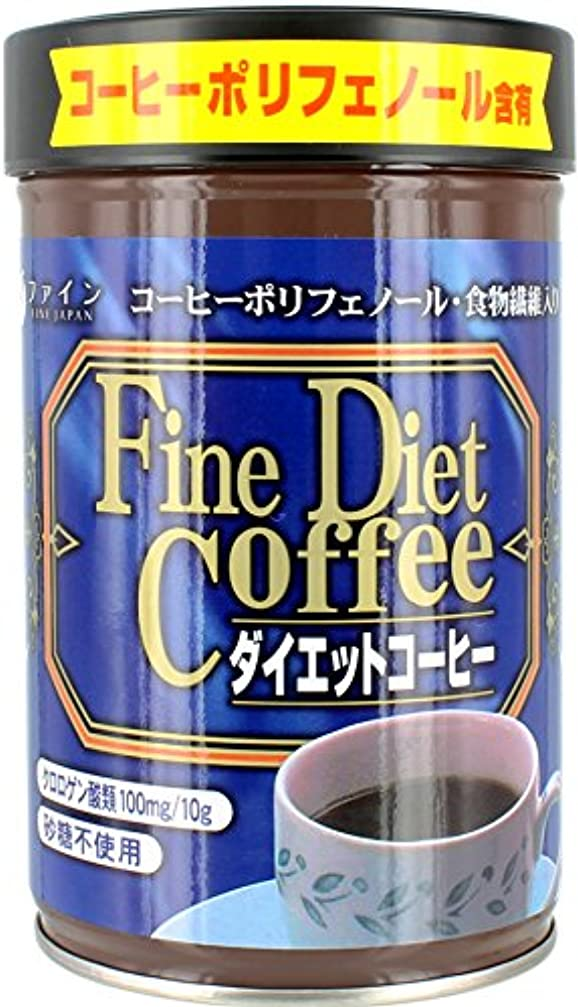 記念碑的な悲観的閉じ込めるファイン ダイエットコーヒー 200g