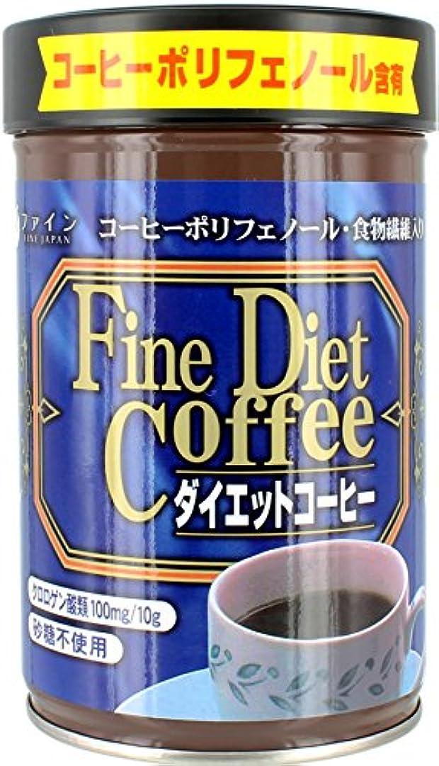 出席罪悪感皮ファイン ダイエットコーヒー 200g