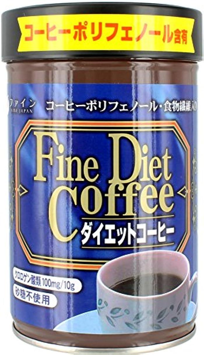 超越する薄いですライブファイン ダイエットコーヒー 200g クロロゲン酸 含有