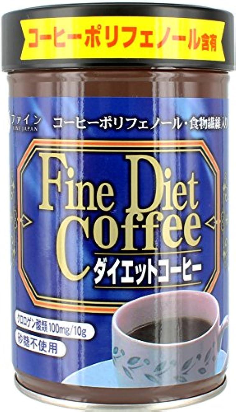 中止します知事小包ファイン ダイエットコーヒー 200g