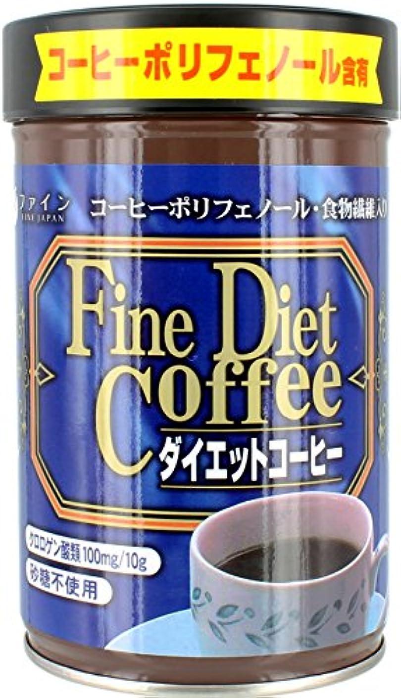 消去大惨事留まるファイン ダイエットコーヒー 200g