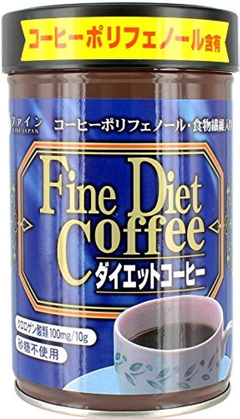 円形減らすいろいろファイン ダイエットコーヒー 200g