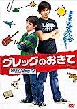 グレッグのおきて[DVD]
