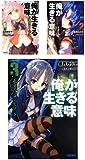 俺が生きる意味 文庫 1-3巻セット (ガガガ文庫)