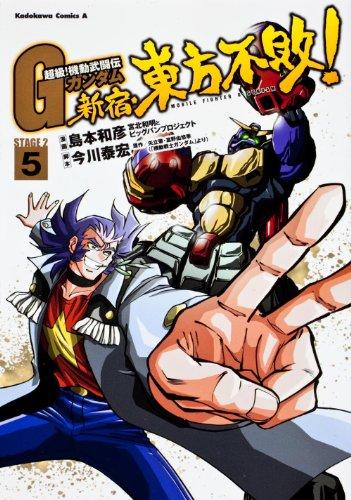 超級!  機動武闘伝Gガンダム 新宿・東方不敗!  (5) (カドカワコミックス・エース)の詳細を見る