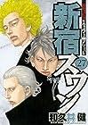 新宿スワン 第27巻