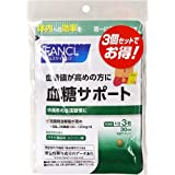 ファンケルFANCL 血糖サポート 約90日分(90粒×3袋セット)