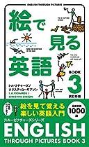 絵で見る英語 Book 3 (スルーピクチャーズシリーズ)