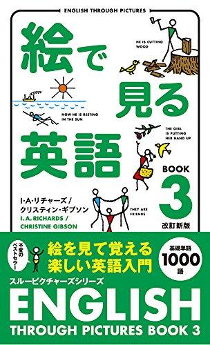 絵で見る英語 Book 3 (スルーピクチャーズシリーズ)の詳細を見る