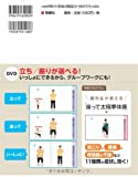 DVD付き 100歳まで元気! かんたん健康太極拳 画像