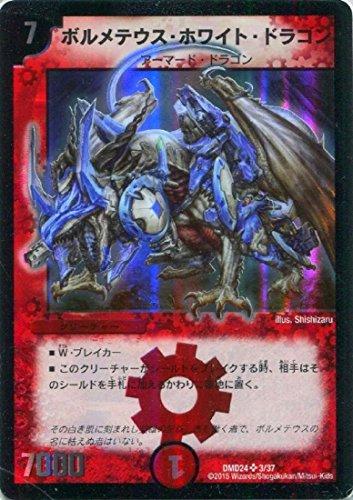 デュエルマスターズ/DMD-24/3/SR/ボルメテウス・ホワイト・ドラゴン