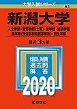 新潟大学(人文学部・教育学部〈文系〉・法学部・経済学部・医学部〈保健学科看護学専攻〉・創生学部) (2020年版大学入試シリーズ)