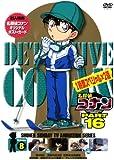名探偵コナンDVD PART16 Vol.8