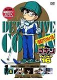 名探偵コナンDVD PART16 Vol.8[DVD]