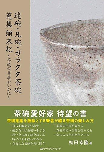 迷碗・凡碗・ガラクタ茶碗蒐集顛末記~茶碗の真贋やいかに~の詳細を見る
