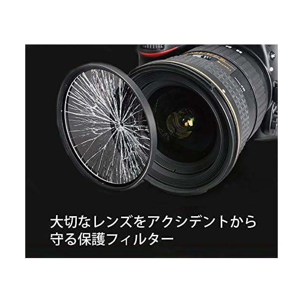Kenko 82mm レンズフィルター MC ...の紹介画像3