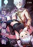 RAY-BAN 降霊術師の街・全年齢版 犬吠埼ナイン構想 (電子書籍普及委員会)
