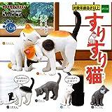 すりすり猫 [全6種セット(フルコンプ)]