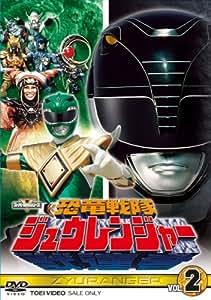 スーパー戦隊シリーズ 恐竜戦隊ジュウレンジャー VOL.2 [DVD]