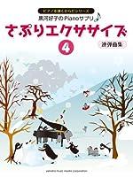 黒河好子のピアノさぷり さぷりエクササイズ(4) 連弾曲集