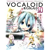 VOCALOIDをたのしもう Vol.10 (ヤマハムックシリーズ 135)