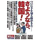 月刊WiLL(ウィル)2019年10月号別冊 ついに手を切る時がきた! さようなら、韓国!
