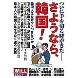 月刊WiLL(ウィル)2019年10月号別冊 ついに手を切る時がきた――さようなら、韓国!