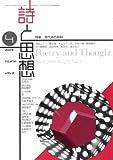 詩と思想 2009年 04月号 [雑誌] 画像