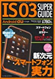 IS03 SUPER GUIDE (インプレスムック)