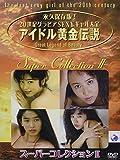 アイドル黄金伝説 スーパーコレクションII[DVD]