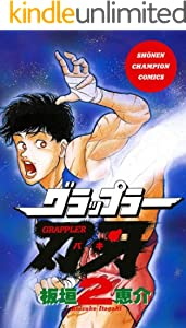 グラップラー刃牙 2 (少年チャンピオン・コミックス)