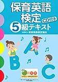 保育英語検定5級テキスト