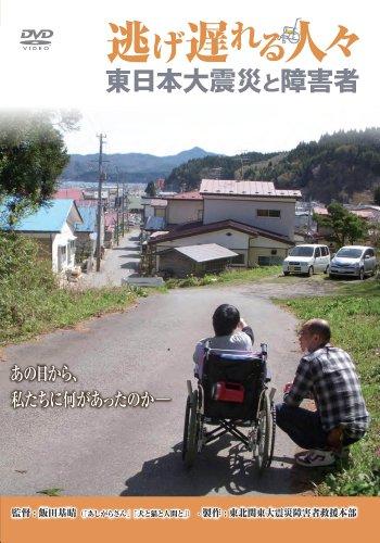 DVD>逃げ遅れる人々東日本大震災と障害者(一般版・個人視聴用) (<DVD>)