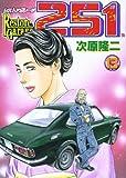 レストアガレージ251 13 (BUNCH COMICS)