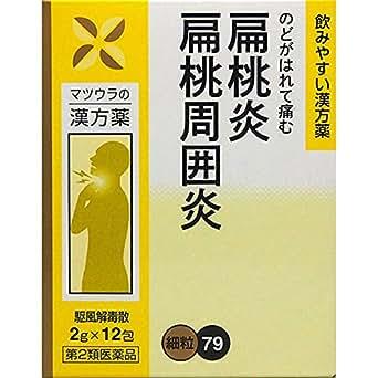 【第2類医薬品】駆風解毒散 エキス細粒 12包